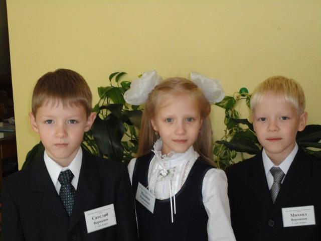 тройняшки-первоклассники